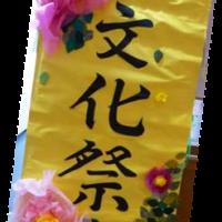 介護老人保健施設 ラ・フォーレ天童 第19回 文化祭