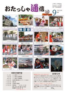 thumbnail of おたっしゃ28年9月号