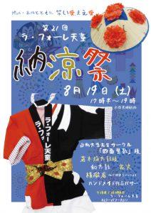 2017納涼祭ポスター青のサムネイル